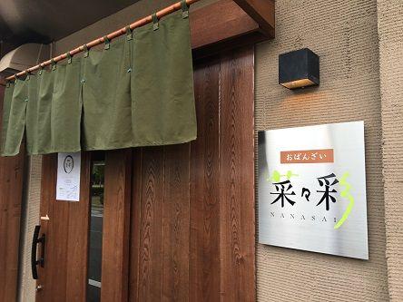 nanasai2