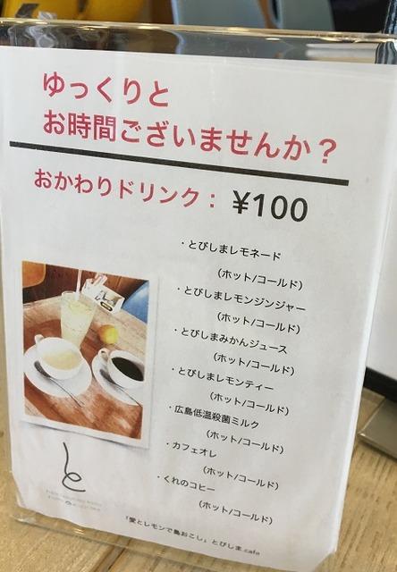 とびしまcafe11
