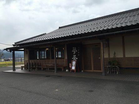 え~の~夢茶屋1