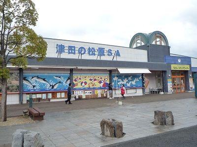 津田の松原SA