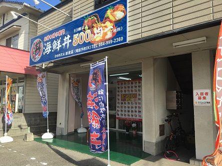 大漁丼家福山加茂1
