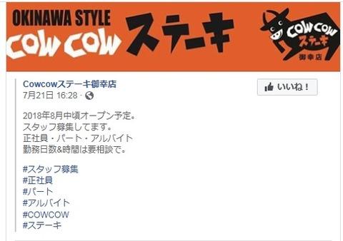 cowcowステーキ3