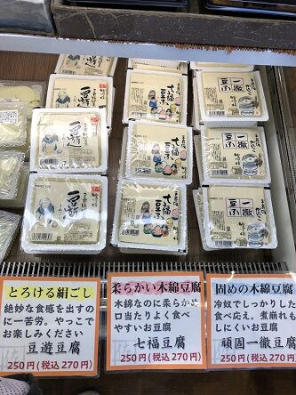 佐々木豆腐店0210