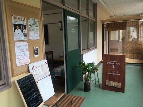 ヤマソラパーチカフェ1