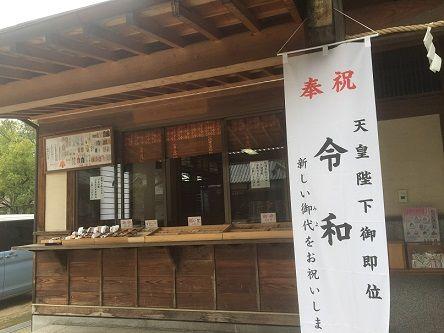 鳥須井神社1