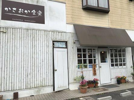 かさおか食堂1