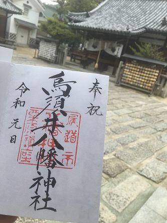 鳥須井神社5