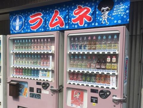 齋藤飲料2