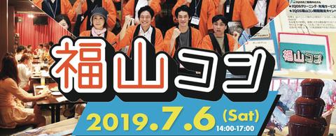 201907福山コンバナー