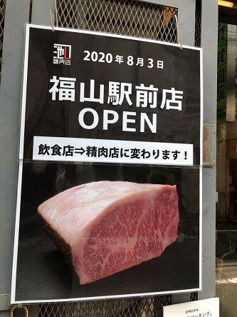 ikeguchi2