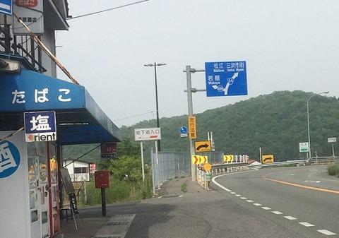 福原商店8