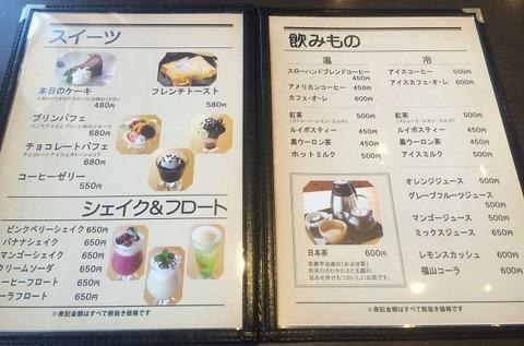 スローライフ喫茶店9