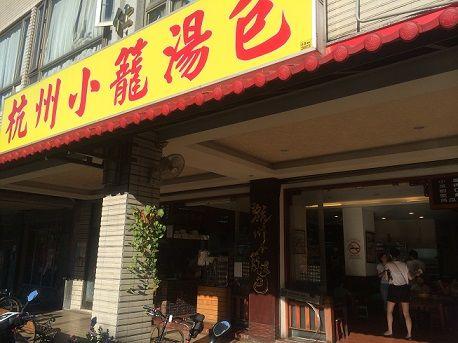 杭州小龍湯包1