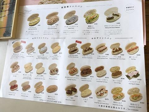 勝谷パン6