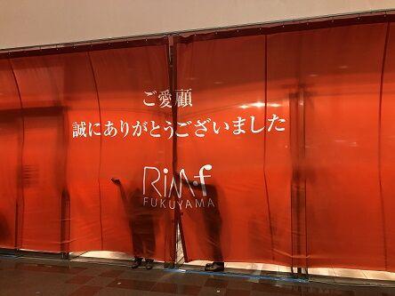 rim閉館3
