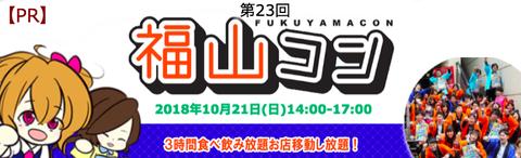 23回福山コンバナー10月