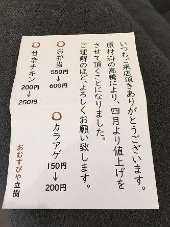 tachiki6