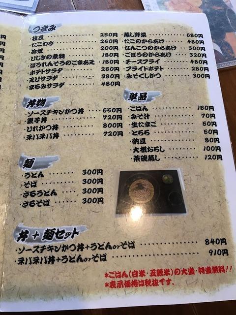 まるみ食堂7