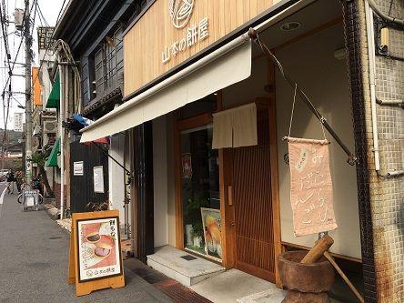 山本の餅屋