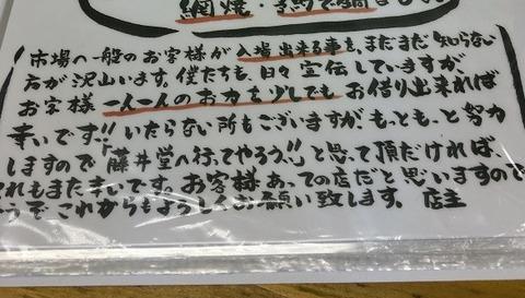 藤井堂13