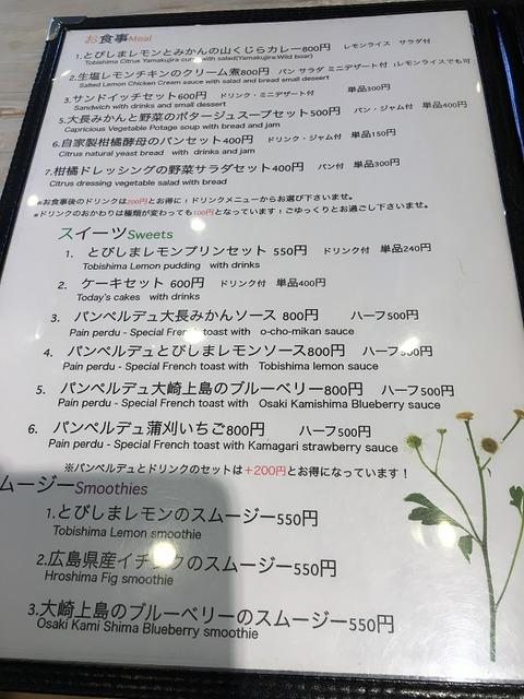 とびしまcafe7
