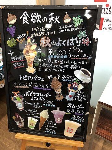 cafeフルーツトピア4