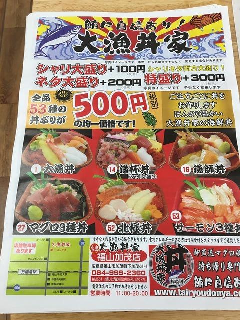 大漁丼家福山加茂4