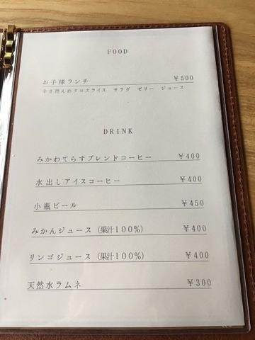 えんがわ食堂10