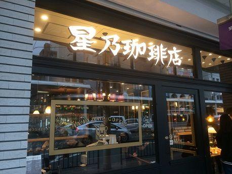 星乃珈琲店1