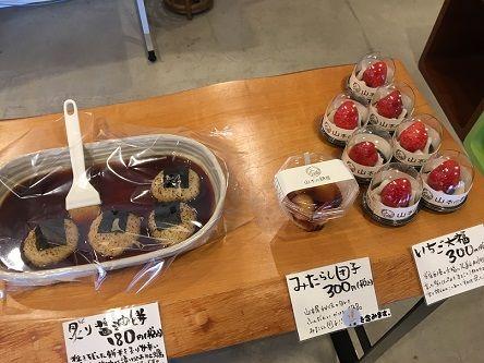 山本の餅屋5