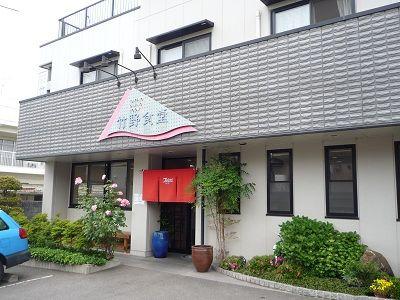 竹野食堂1