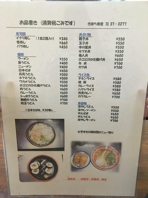きはら食堂4