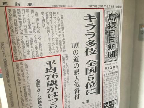 キララ多伎10