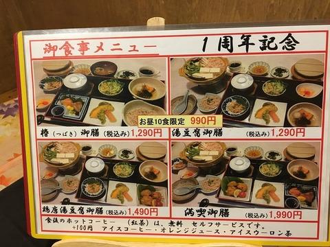 みよし茶屋7