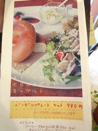 iki-cafeメニュー1