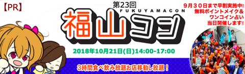23回福山コンバナー