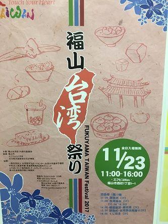 福山台湾祭り1