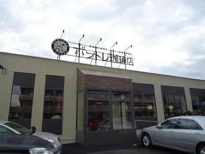 ボントレ珈琲店1