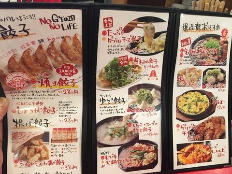 餃子家龍5