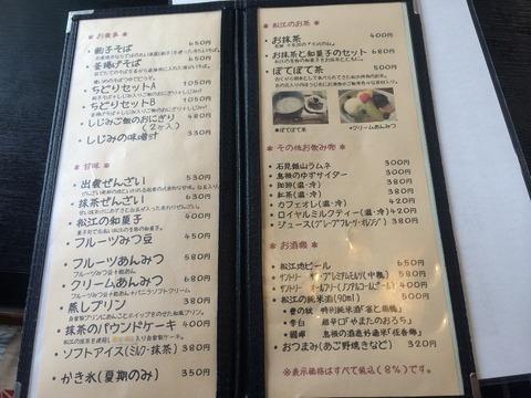 ちどり茶屋3