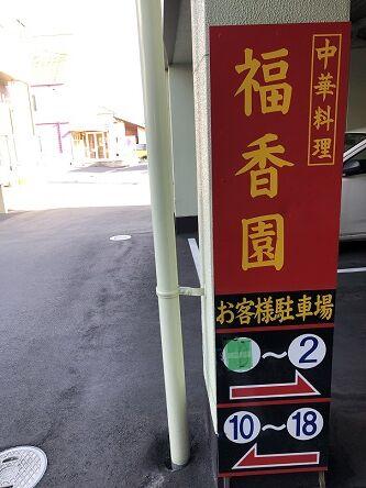 福香園11