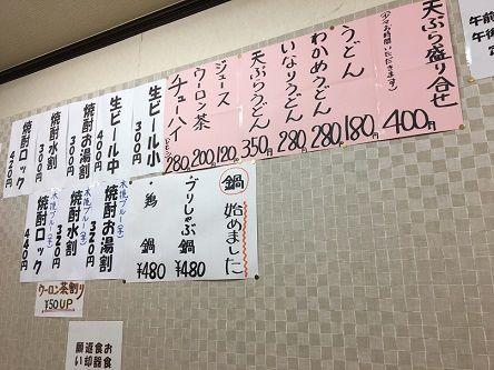 魚安食堂5