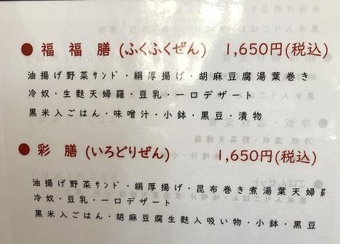 佐々木豆腐店024