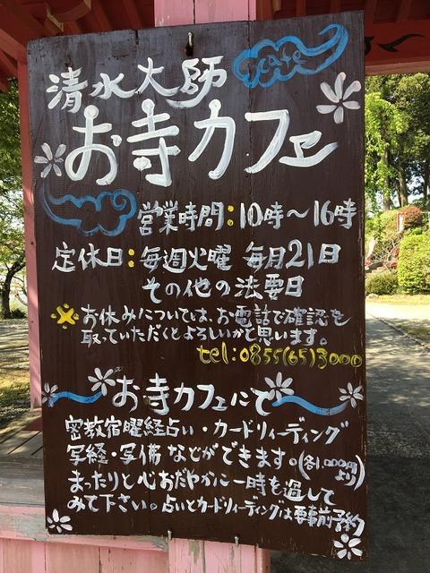 お寺カフェ3