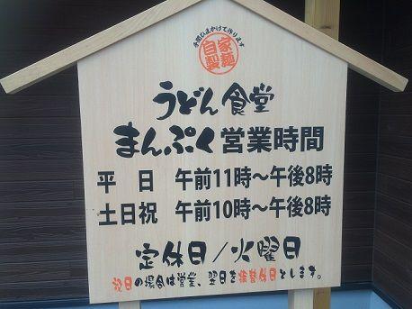 うどん食堂まんぷく3