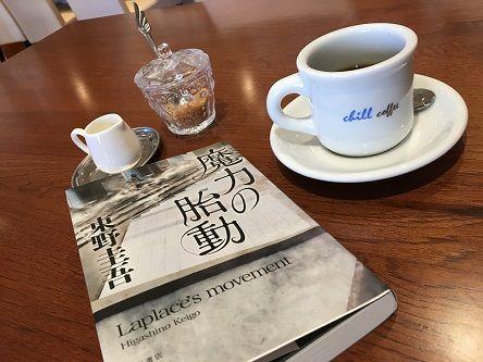 チルコーヒー11