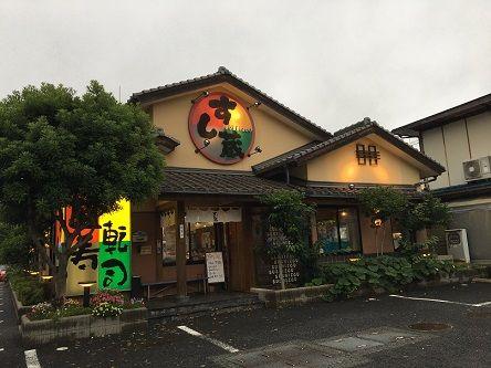 回転寿司すし蔵2
