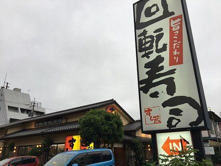 回転寿司すし蔵1
