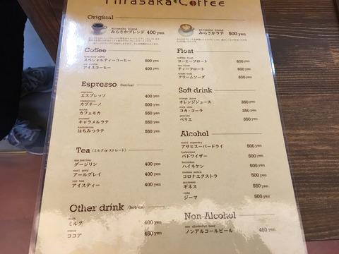 mirasakacoffee6
