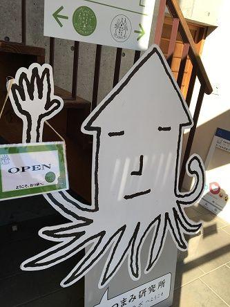 おつまみ研究所4